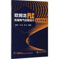 欧姆龙PLC机械电气控制设计及应用实例,陈继文编,化学工业出版社