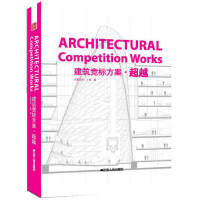 建筑竞标方案 : 超越
