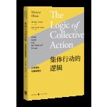 集体行动的逻辑――公共物品与集团理论