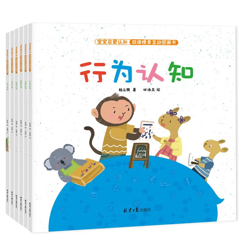 宝宝启蒙认知 : 双语情景互动图画书(全6册)
