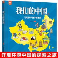 我们的中国 写给孩子的中国地理绘本百科全书3-6-12岁畅销童书洋洋兔漫画开启环游母亲祖国探索之旅7大地理分区12大特