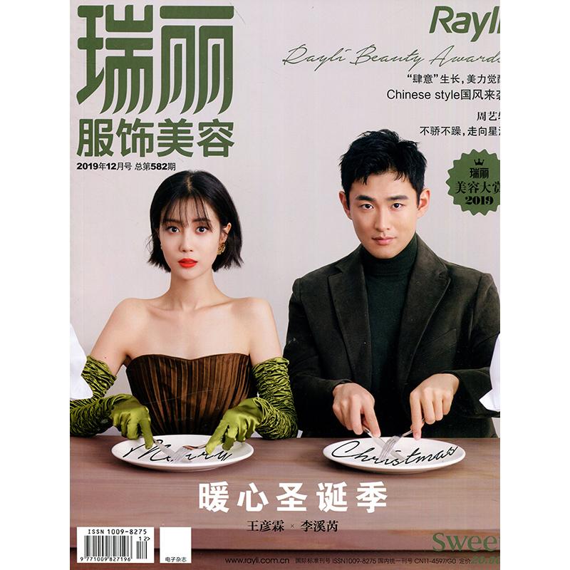 瑞丽服饰美容2019年12期 期刊杂志
