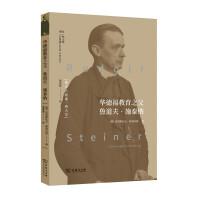 华德福教育之父:鲁道夫・施泰纳