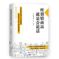 4本 所谓情商高就是会说话演讲与口才训练与沟通技巧提高情商的书籍幽默说话技巧书籍人际交往社交谈判好好说话书籍
