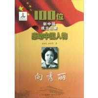 100位新中国成立以来感动中国人物:向秀丽 房树民,黄际昌 9787547210987