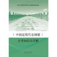 【二手旧书8成新】中国近现代史纲要自考知识点详解 付婷婷,朱长彦,郭兰英 9787209100656