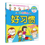 河马文化――儿童快乐成长必备(全新修订版)-好习惯