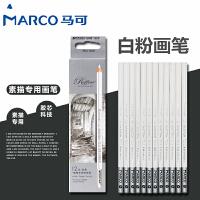 MARCO/马可 7012-12CB 素描专用粉画笔12支装 白色高光速写铅笔绘画美术用品专业特种铅笔白炭笔专业画材套