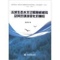 流域生态水文过程模拟及其对环境变化的响应