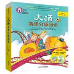 大猫英语分级阅读-三级2-适合小学三.四年级-点读版-(全10册.含MP3光盘1张)( 货号:751356461)