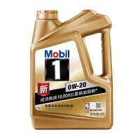 美孚(Mobil) 金美孚1号新品 金装 发动机润滑油 汽车机油 全合成机油 API SN 0W-20 4L