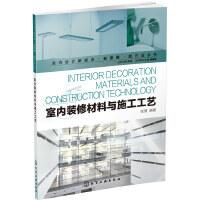 室内设计新视点・新思维・新方法丛书--室内装修材料与施工工艺