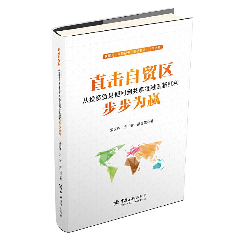 直击自贸区:从投资贸易便利到共享金融创新红利 步步为赢