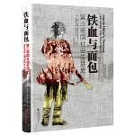 铁血与面包 : 第三帝国社会生活史