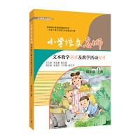 小学语文名师文本教学解读及教学活动设计(四年级上册)统编语文教材的配套教师用书