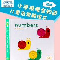 Touchthinklearn: Numbers 英文原版 触摸思考学习系列:数字