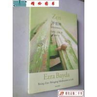 【二手9成新】平常禅:活出 真实的自己 /(美)艾兹拉・贝达(Ezra B