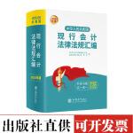 2020年版中华人民共和国现行会计法律法规汇编 企业会计准则 事业单位会计制度书籍