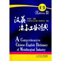 汉英冶金工业词典(第3版)