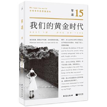 单读15:我们的黄金时代(pdf+txt+epub+azw3+mobi电子书在线阅读下载)