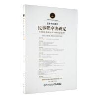 民事程序法研究(第15辑)
