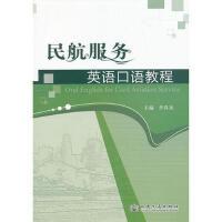 【二手旧书8成新】民航服务英语口语教程 李春尧 9787114102851