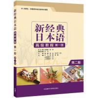 新经典日本语高级教程 第一册 第二版