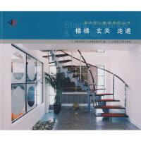 【二手旧书九成新】 室内设计图库系列丛书 楼梯 玄关 走道(景观与建筑设计系列)