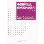 中国保险业最优增长研究