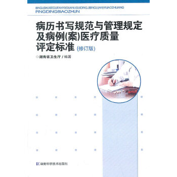病历书写规范与管理规定及病例(案)医疗质量评定标准(修订版)