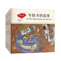 幼学启蒙・中国民俗故事(中英对照全四册精装版)