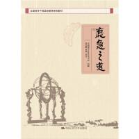 应急之道//全国领导干部国学教育系列教材//中国国学文化艺术中心