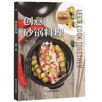 创意砂锅料理 四季便当砂锅料理营养烹饪菜谱食谱日本料理中餐西餐早餐午餐晚餐美食家常菜谱书 畅销书