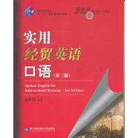 【二手旧书8成新】实用经贸英语口语(第三版 陈准民 9787566300706