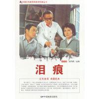 中国红色教育电影连环画丛书--泪痕