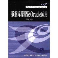 数据库原理及Oracle应用