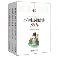 小学生必诵古诗360首(全三册) 北京大学出版社