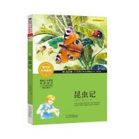 成长文库-世界少年文学精选-青少版-昆虫记