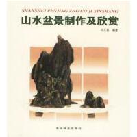 【二手书旧书85成新】山水盆景制作及欣赏,马文其, 中国林业出版社