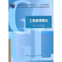 【二手旧书8成新】工程管理概论 任宏 9787112094325