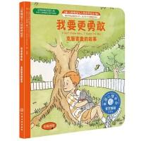 儿童情绪与人格培养绘本--我要更勇敢:克服害羞的故事(中英对照)