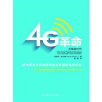 4G革命:�o�新�r代