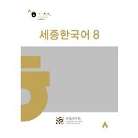 世宗韩国语 8 Sejong Korean 8