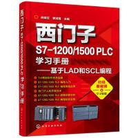 【二手旧书9成新】西门子S7-1200/1500 PLC学习手册-基于LAD和SCL编程-向晓汉,李润海-978712