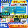 社会工作者初级2021辅导教材+社会工作者初级历年真题试卷 实务综合能力 社工初级2021考试题库习题 社工初级2021年教材 社工初级2020考试真题卷子 助理社会工作师历年真题 可搭配中国社会出版