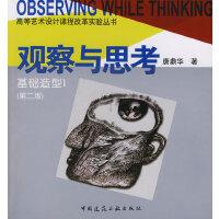 【二手旧书8成新】观察与思考:基础造型1(第二版 唐鼎华 9787112103997