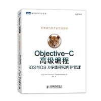 Objective-C高级编程 iOS与OS X多线程和内存管理