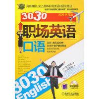 【二手旧书九成新】 3030职场英语口语(含1张MP3光盘)