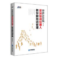 【二手旧书九成新】 世界500强培训经理人教你做培训管理--和东风汽车学培训管理(博瑞森图书)