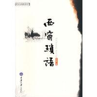 西窗琐语(跨文化随笔系列)